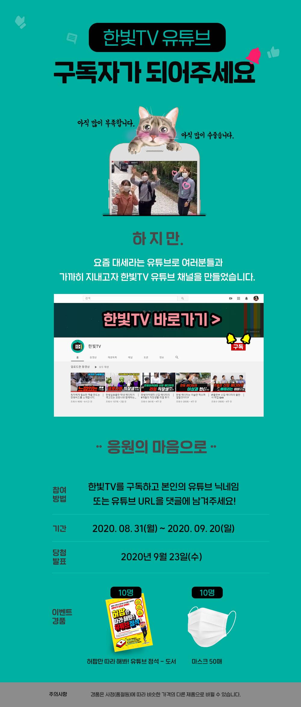 한빛TV 유튜브 구독 이벤트